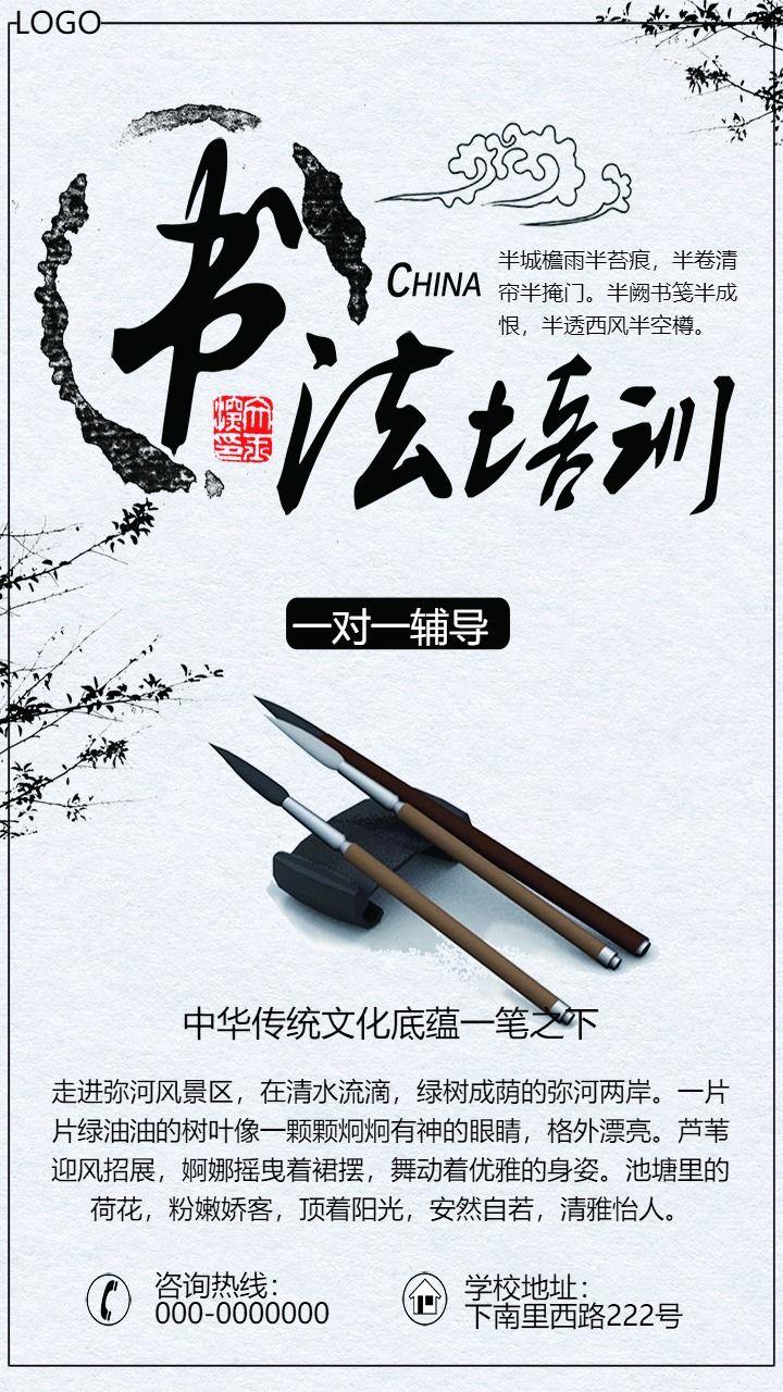 复古中国风书法培训班招生