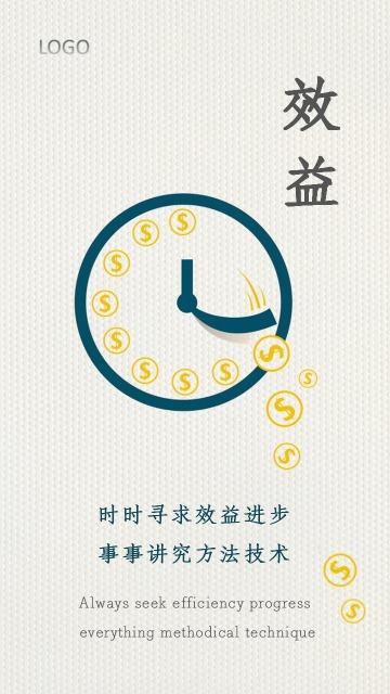 ①中英文多彩简约企业文化励志团建海报-浅浅设计