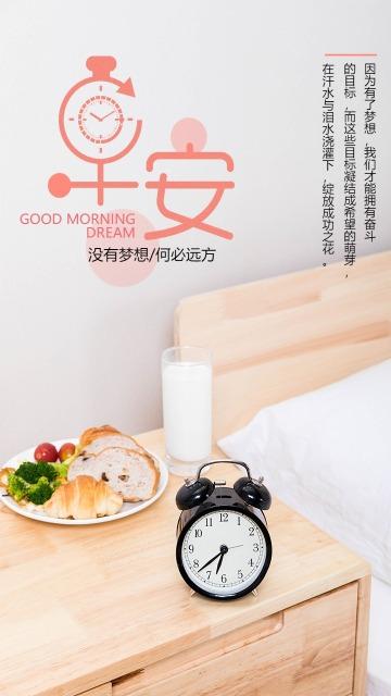 早安正能量清新企业宣传手机海报