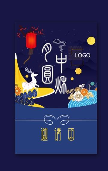蓝色复古中国风中秋节企业公司商场促销推广活动邀请函H5
