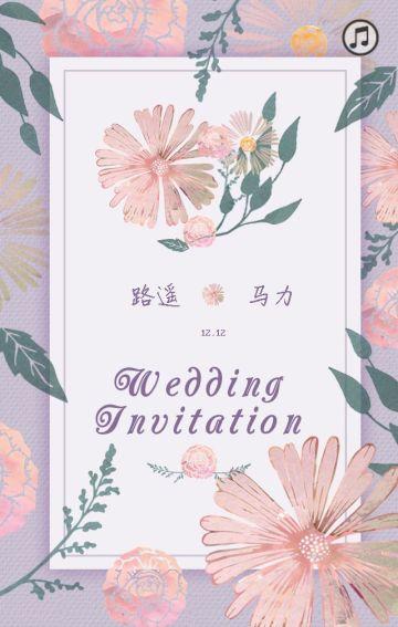 浪漫紫色花朵婚礼请柬