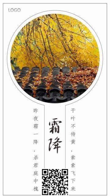 二十四节气霜降文化习俗宣传推广海报-浅浅设计