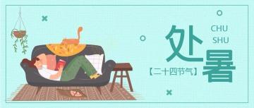 处暑节气手绘插画清新风微信公众号封面