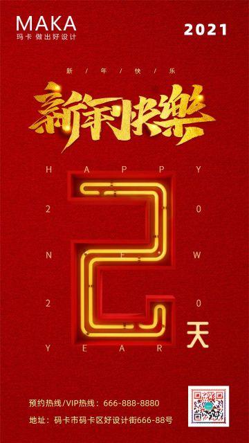 红色简约跨年倒计时宣传海报