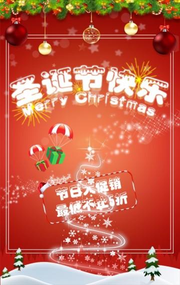 圣诞商场活动促销