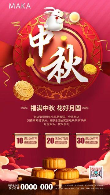 红色高端国风中秋佳节月饼促销商家宣传手机海报