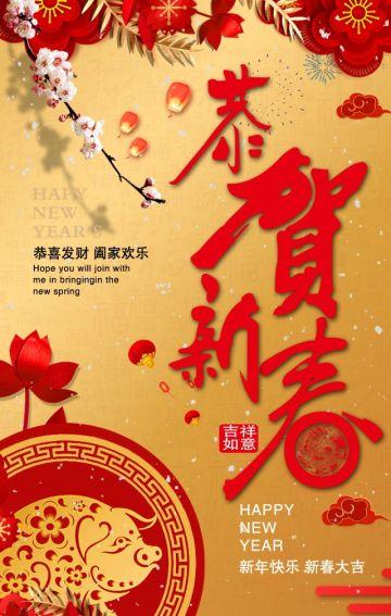 企业/公司/个人新年祝福贺卡,新春拜年贺卡,新年产品推广宣传