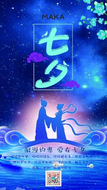 紫色卡通唯美浪漫七夕情人节海报