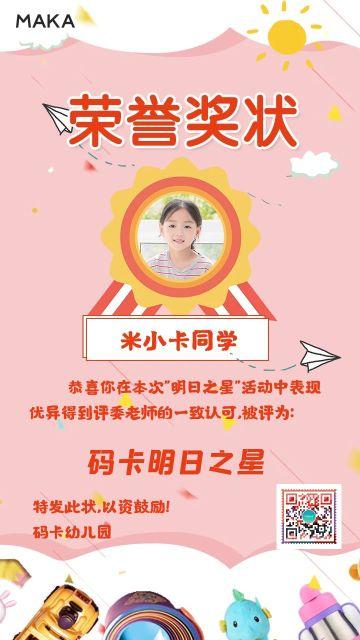 粉色卡通幼儿园荣誉奖状手机海报