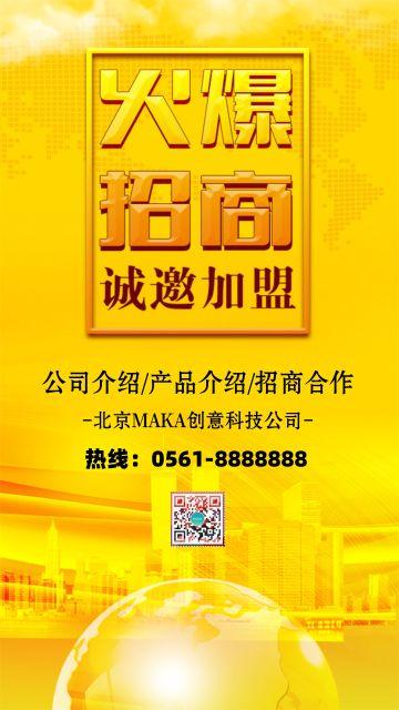 黄色科技大气企业通用招商加盟海报