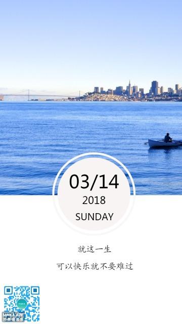 日签三月你好早安蓝色大海清新海报