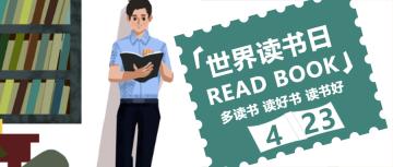 手绘风世界读书日公众号首图