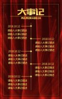 红色幕布金色高端大气年会盛典邀请函