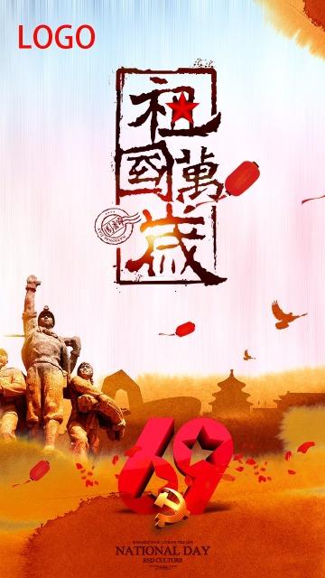 【国庆节4】十一国庆节企业贺卡通用海报