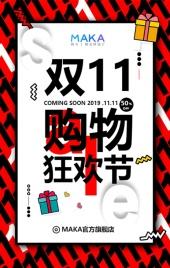 会员专享黑红高端大气购物狂欢节双十一店铺/商超/鞋包优惠促销宣传h5