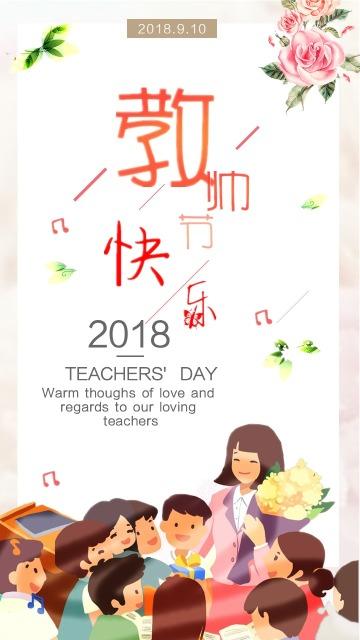 教师节贺卡/教师节海报/温馨祝福/感恩/谢意/教师节活动海报宣传/简洁清晰