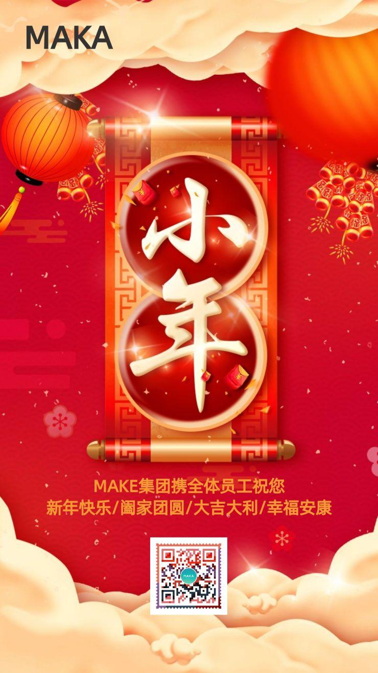 喜庆红色中国风创意小年春节过年海报