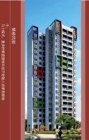建筑地产装修企业宣传