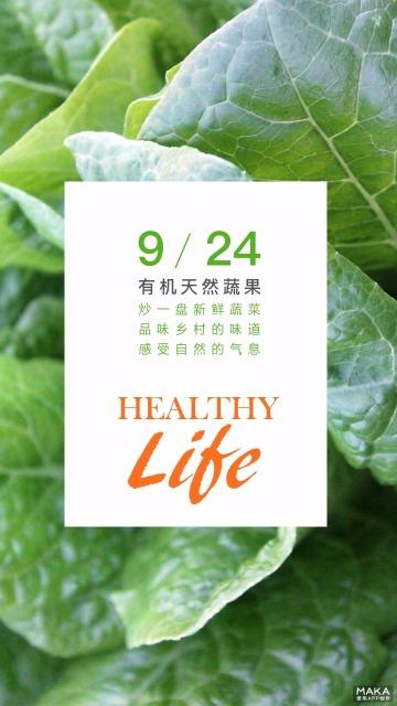 蔬菜水果有机食品绿色健康生活方式饮食店铺宣传