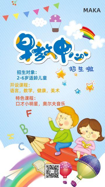 卡通春季招生早教中心宣传手机海报模版
