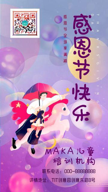 紫色温馨感恩节父亲节宣传培训机构推广海报