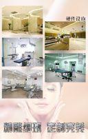 微整形整形整容医院诊所通用模板