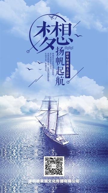 蓝色简约励志日签手机海报