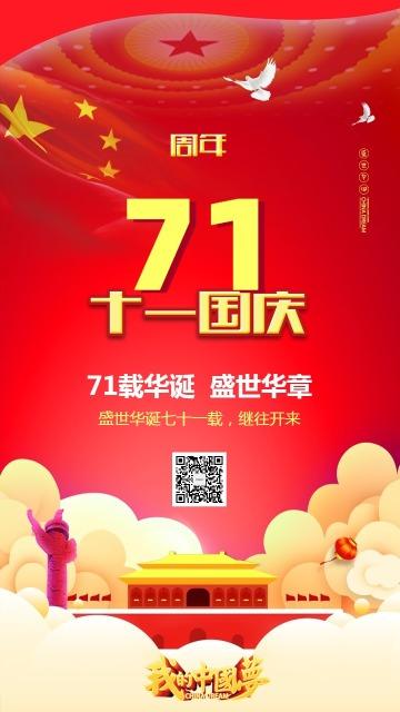 十一国庆节喜迎国庆71周年七十一周年喜庆红色海报