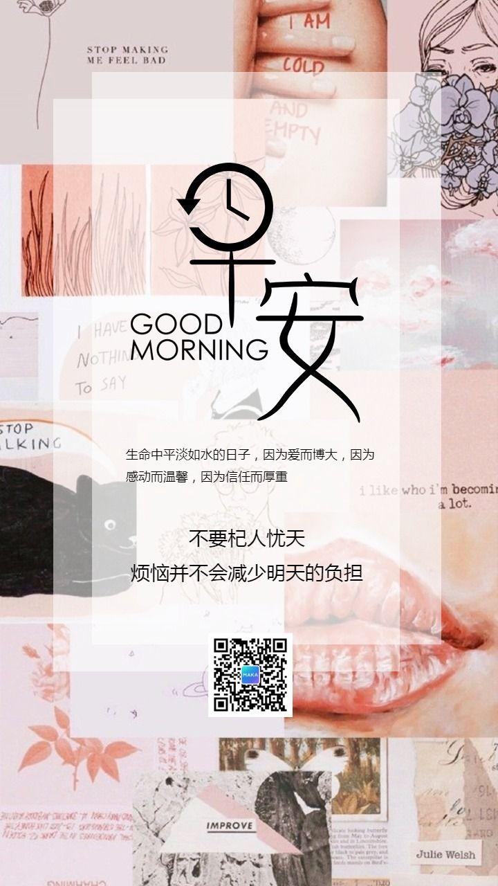 时尚简约早安你好励志日签祝福海报