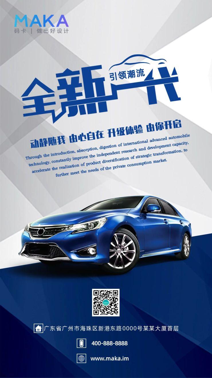 全新一代汽车广告手机海报