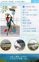 去旅行——旅行/游记/旅行日记