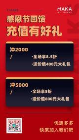 红色简约大气感恩节会员储值商家促销活动手机海报