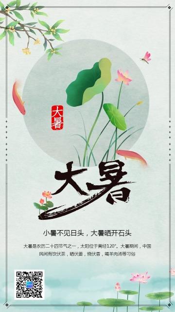 简约文艺清新大暑节气日签手机海报