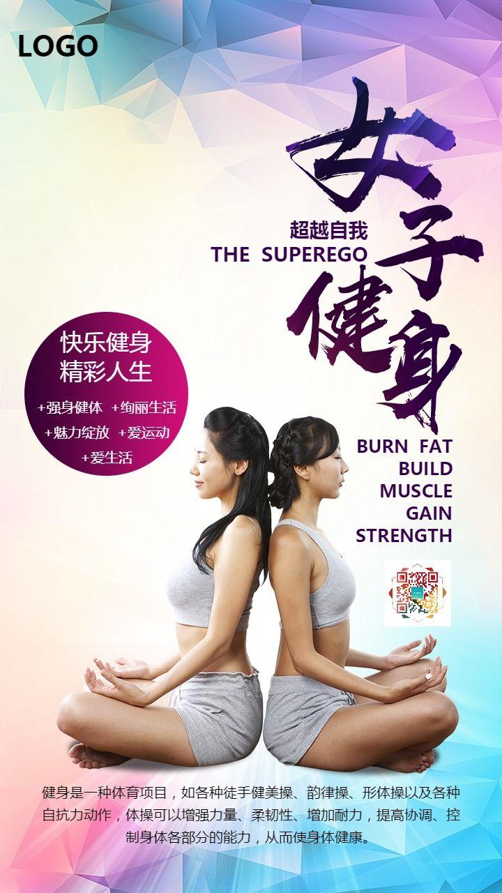 清新文艺女子运动健身瑜伽海报