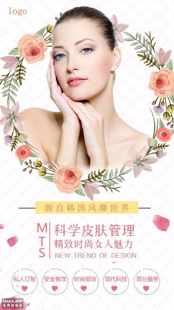 时尚MTS皮肤管理美容海报