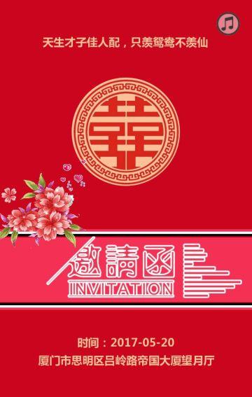 大红烂漫喜庆婚礼邀请函