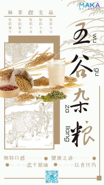中国风/古风中医养生食物宣传海报