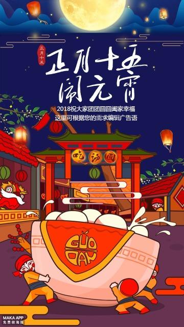 元宵节日祝福元宵节活动宣传