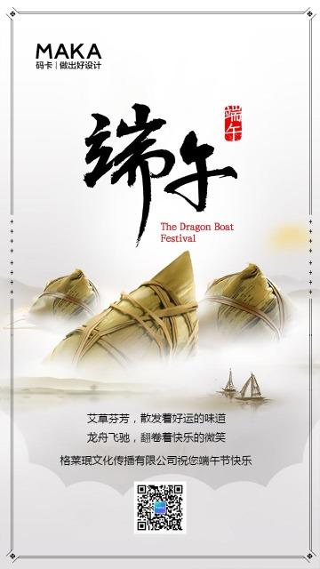 中国风端午佳节祝福问候贺卡手机海报