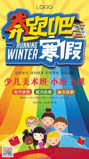 黄色卡通炫彩寒假招生美术兴趣班招生宣传海报