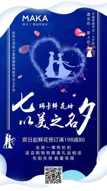 中国风蓝色精美七夕节鲜花促销活动海报