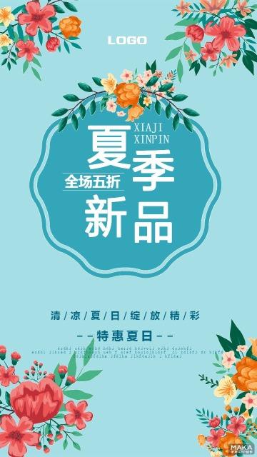 清新淡雅可爱卡通手绘植物清爽夏日促销上新品商业企业宣传海报