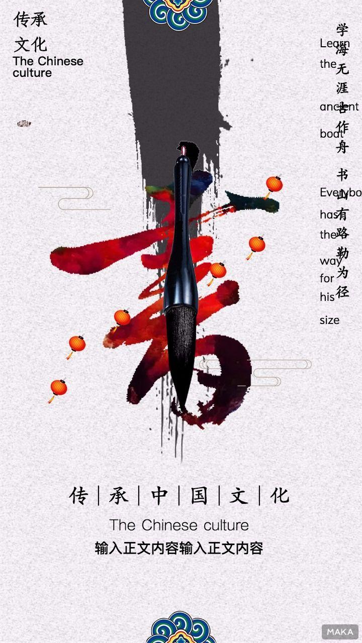 书画宣传海报