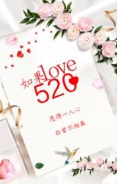 520告白模板 520爱 520情书 表白情书 520表白 520祝福 情人节