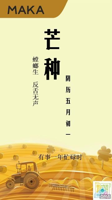 农业节气宣传海报