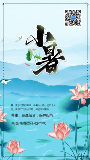 中国风简约文艺小暑节气日签海报