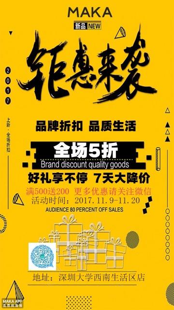 黄色简约双十一购物狂欢节电商节日促销手机海报
