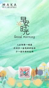彩色简约文艺小清新早安你好早安祝福早安梦想日签海报朋友圈手机壁纸企业宣传海报