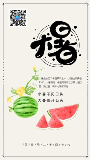 清新自然大暑节气日签手机海报