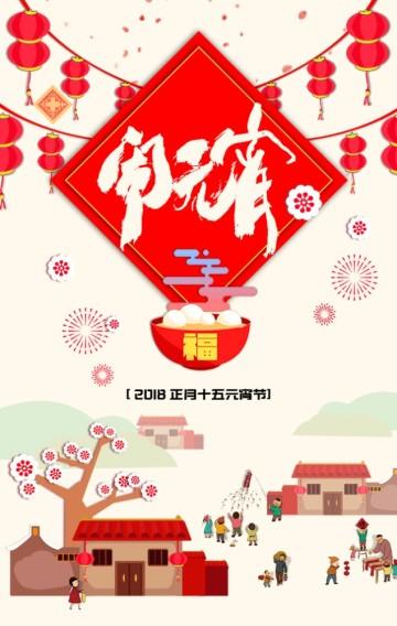古风素雅元宵节企业宣传祝福贺卡